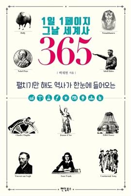 도서 이미지 - 1일 1페이지 그날 세계사 365