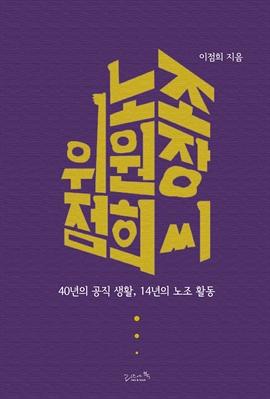 도서 이미지 - 노조위원장 점희 씨