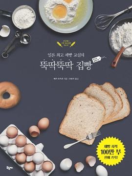 도서 이미지 - 뚝딱뚝딱 집빵, 왕초보 홈베이킹