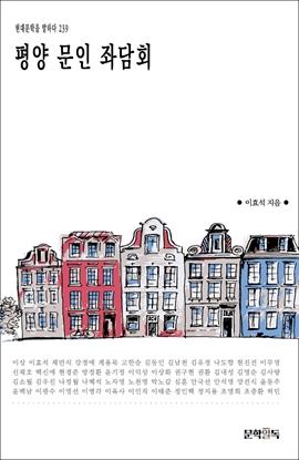 도서 이미지 - 평양 문인 좌담회