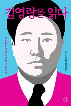 도서 이미지 - 김영랑을 읽다