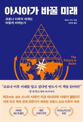 도서 이미지 - 아시아가 바꿀 미래