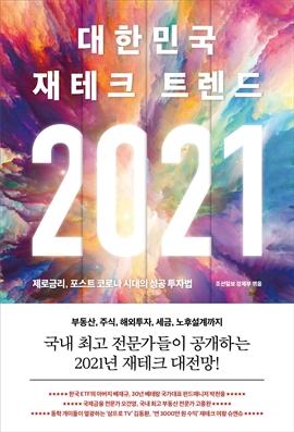 도서 이미지 - 2021 대한민국 재테크 트렌드
