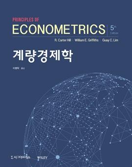 도서 이미지 - 계량경제학, 제5판