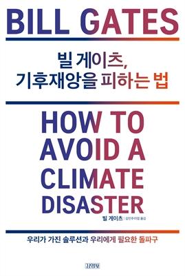 도서 이미지 - 빌 게이츠, 기후재앙을 피하는 법