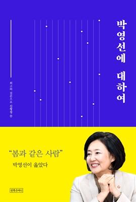 도서 이미지 - 박영선에 대하여