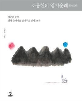 도서 이미지 - 조용헌의 영지순례