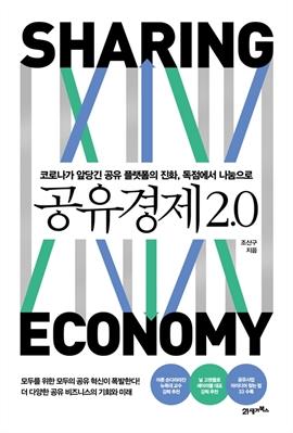 도서 이미지 - 공유경제 2.0