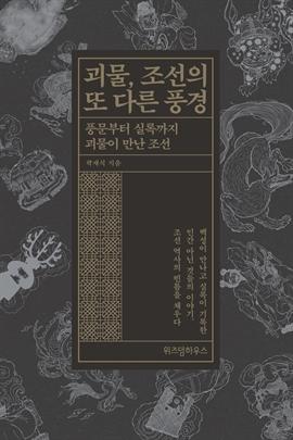 도서 이미지 - 괴물, 조선의 또 다른 풍경