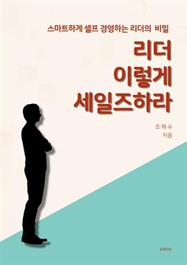 도서 이미지 - 리더 이렇게 세일즈하라