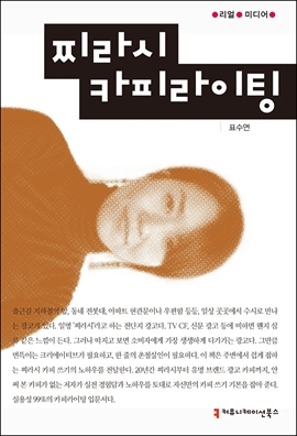 도서 이미지 - 찌라시 카피라이팅