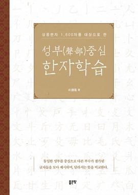 도서 이미지 - 성부(聲部)중심 한자학습