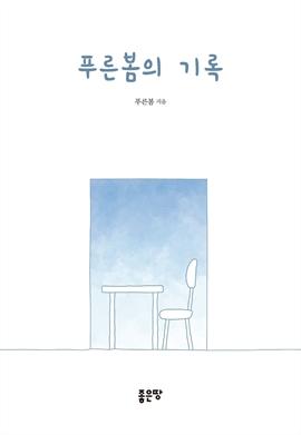 도서 이미지 - 푸른 봄의 기록