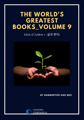 도서 이미지 - The World's Greatest Books - Volume 09 - Lives and Letters1