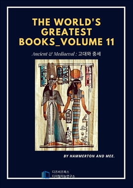 도서 이미지 - The World's Greatest Books - Volume 011 - Ancient and Mediaeval