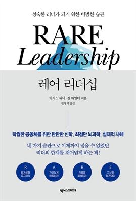 도서 이미지 - 레어 리더십