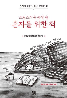 도서 이미지 - 소란스러운 세상 속 혼자를 위한 책
