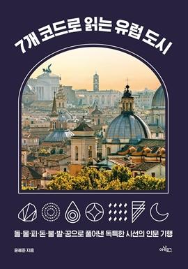 도서 이미지 - 7개 코드로 읽는 유럽 도시
