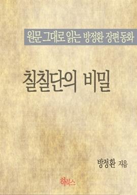 도서 이미지 - 칠칠단의 비밀(원문 그대로 읽는 방정환 장편동화)