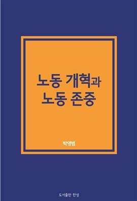 도서 이미지 - 노동 개혁과 노동 존중