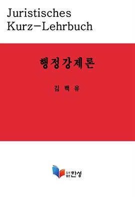 도서 이미지 - 행정강제론