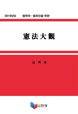 도서 이미지 - 헌법대관