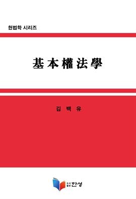 도서 이미지 - 기본권 법학