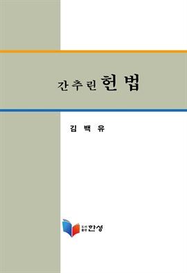 도서 이미지 - 간추린 헌법