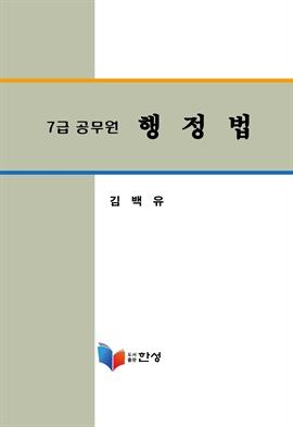 도서 이미지 - 7급공무원 행정법