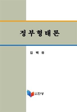 도서 이미지 - 정부형태론