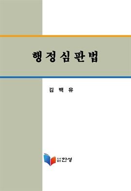 도서 이미지 - 행정심판법