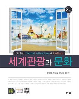 도서 이미지 - 세계관광과문화(2판)