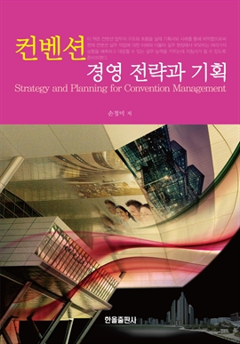 도서 이미지 - 컨벤션 경영전략과 기획