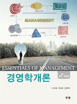 도서 이미지 - 경영학개론(제7개정판)