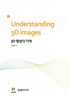 도서 이미지 - 3D 영상의 이해