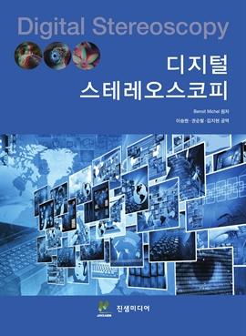 도서 이미지 - 디지털 스테레오스코피