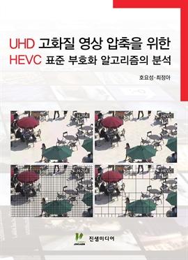 도서 이미지 - UHD 고화질 영상 압축을 위한 HEVC 표준 부호화 알고리즘의 분석
