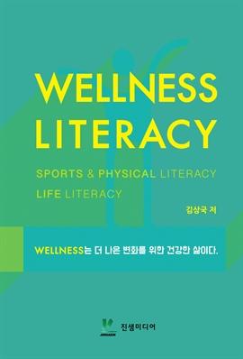 도서 이미지 - Wellness Literacy