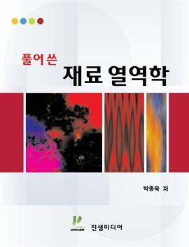 도서 이미지 - 풀어쓴 재료열역학