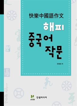 도서 이미지 - 해피 중국어 작문