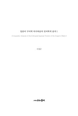 도서 이미지 - 일본어 구어역 마가복음의 언어학적 분석 1
