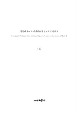 도서 이미지 - 일본어 구어역 마가복음의 언어학적 분석 3