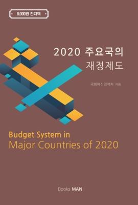 도서 이미지 - 2020 주요국의 재정제도