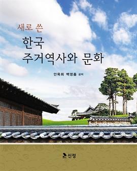 도서 이미지 - 새로 쓴 한국 주거역사와 문화