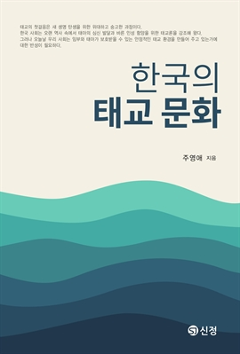 도서 이미지 - 한국의 태교 문화