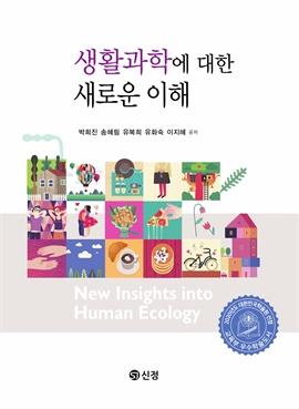 도서 이미지 - 생활과학에 대한 새로운 이해