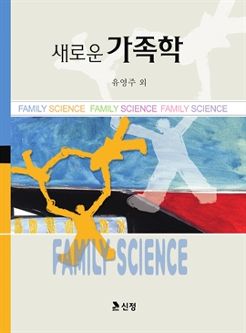 도서 이미지 - 새로운 가족학