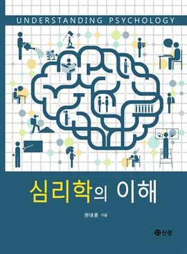 도서 이미지 - 심리학의 이해_권대훈