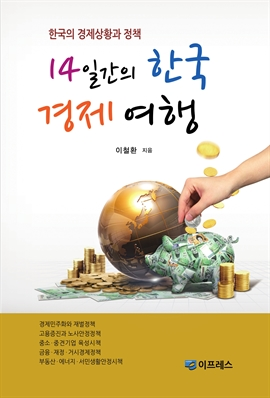 도서 이미지 - 14일간의 한국 경제 여행