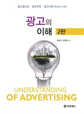 도서 이미지 - 광고의 이해 (광고공모전 광고전략 광고사례 Guide Line) 2판